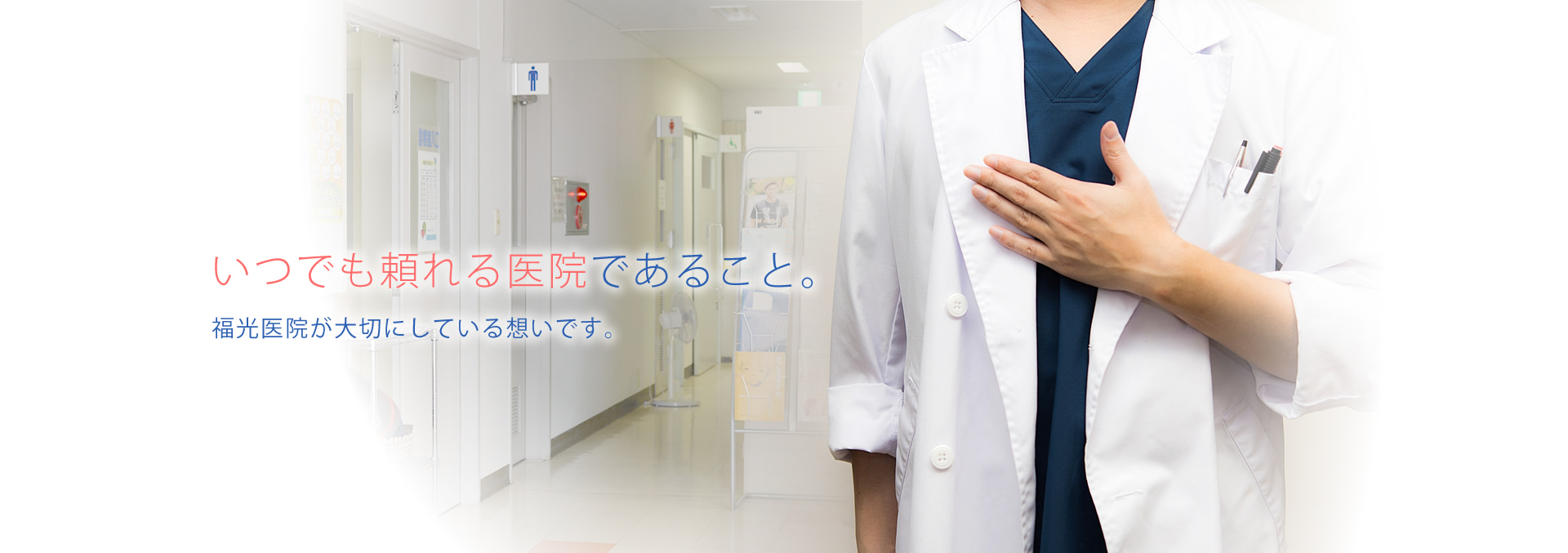 いつでも頼れる医院であること。福光医院が大切にしている想いです。
